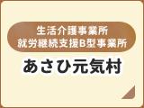 生活介護事業所・あさひ元気村